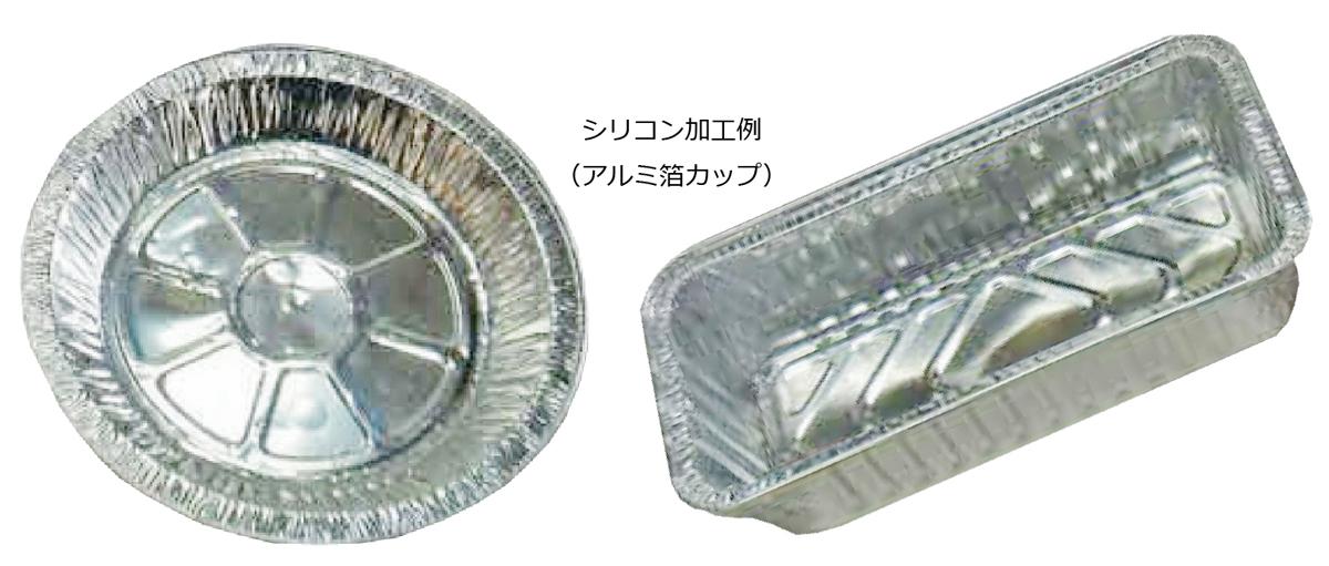 アルミ箔カップへのシリコン塗装